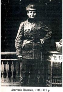 Анастасія Василик, 1917 р.