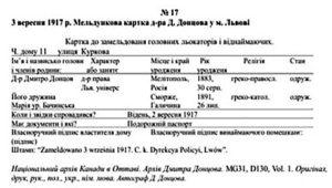 Мельдункова картка Дмитра Донцова у Львові, де вказана його дружина Марія Бачинська, 1917 р.